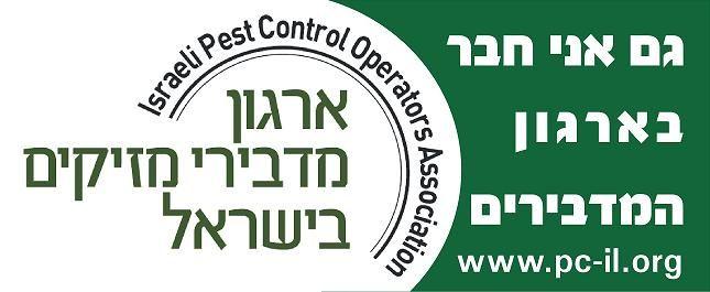 ארגון מדבירים בישראל