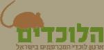 לוגו קטן - ארגון לוכדי המכרסמים