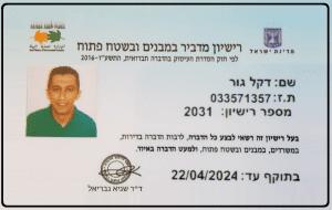 רישיון הדברה עד שנת 2024 - ארגון לוכדי מכרסמים בישראל